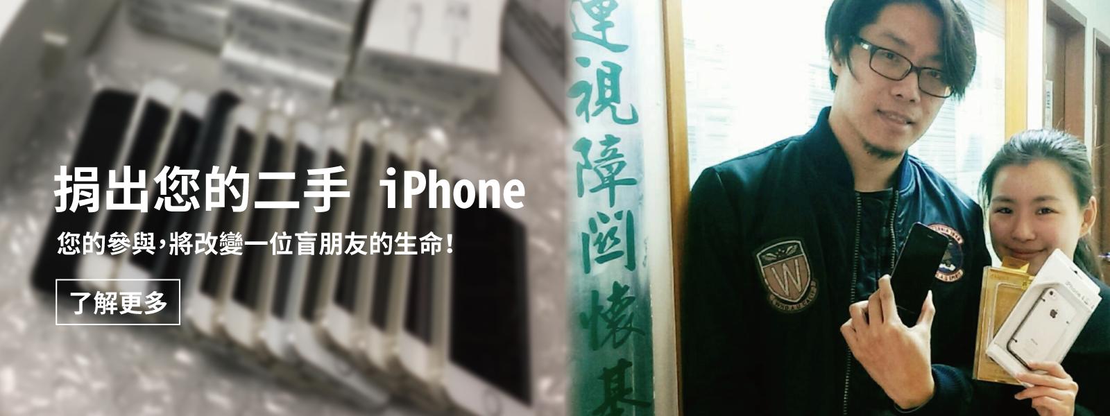 捐出您的二手 iPhone
