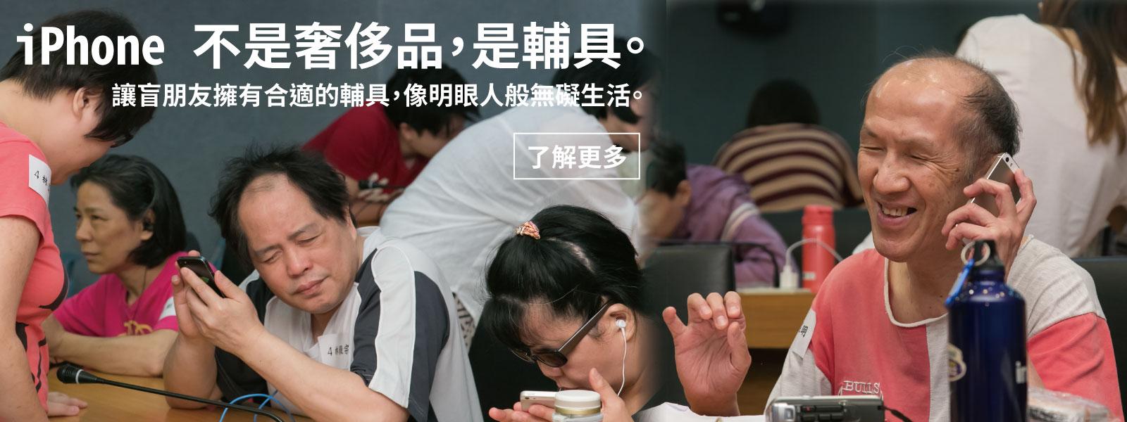 二手iPhone助盲計劃